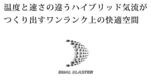 富士通 DUAL BLASTER