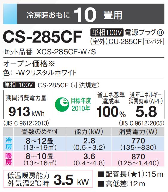 CS-285CF 詳細データ