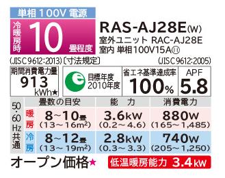 RAS-AJ28E 詳細