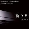 ダイキン RXシリーズ