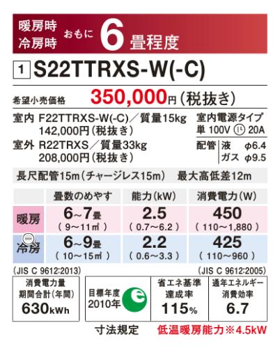 「新・うるさら7 RXシリーズ」 6畳用