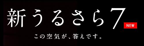 ダイキン 新・うるさら7