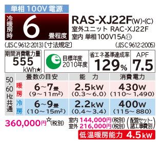 日立 XJシリーズ
