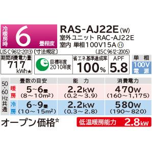 RAS-AJ22E