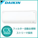 ダイキン CXシリーズ 2017年モデル