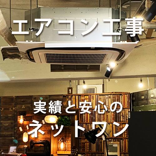 台東区 エアコン工事 ネットワン