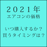 2021_buy01